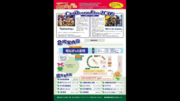 8/28 おおき堀んぴっく開催