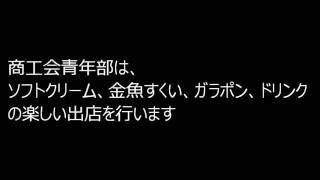 夏まつりあさくら開催にあたっての朝倉市商工会青年部部長の挨拶