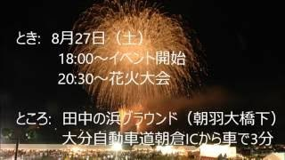 夏まつりあさくら 8月27日土曜日開催