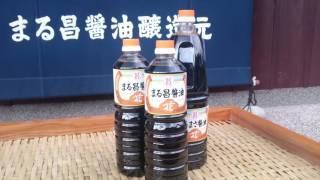 【事業所紹介】まる昌醤油商品紹介【八女市】
