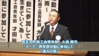 平成25年度 青年経営者の主張 福岡県大会
