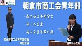 朝倉市商工会青年部宣言2016
