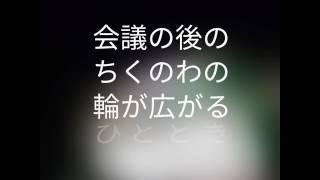 筑青連WEBビジネス委員会in八女 会議後