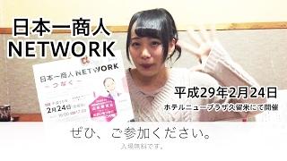 日本一商人NETWORK告知動画 平成28年度筑青連ネットワーク事業