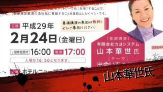 日本一商人NETWORK告知動画 平成28年度筑青連ネットワーク事業  告知動画第二弾