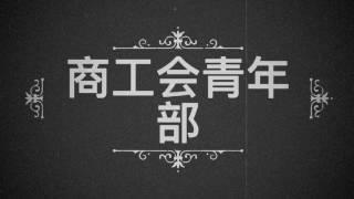 久留米東部商工会青年部役員紹介