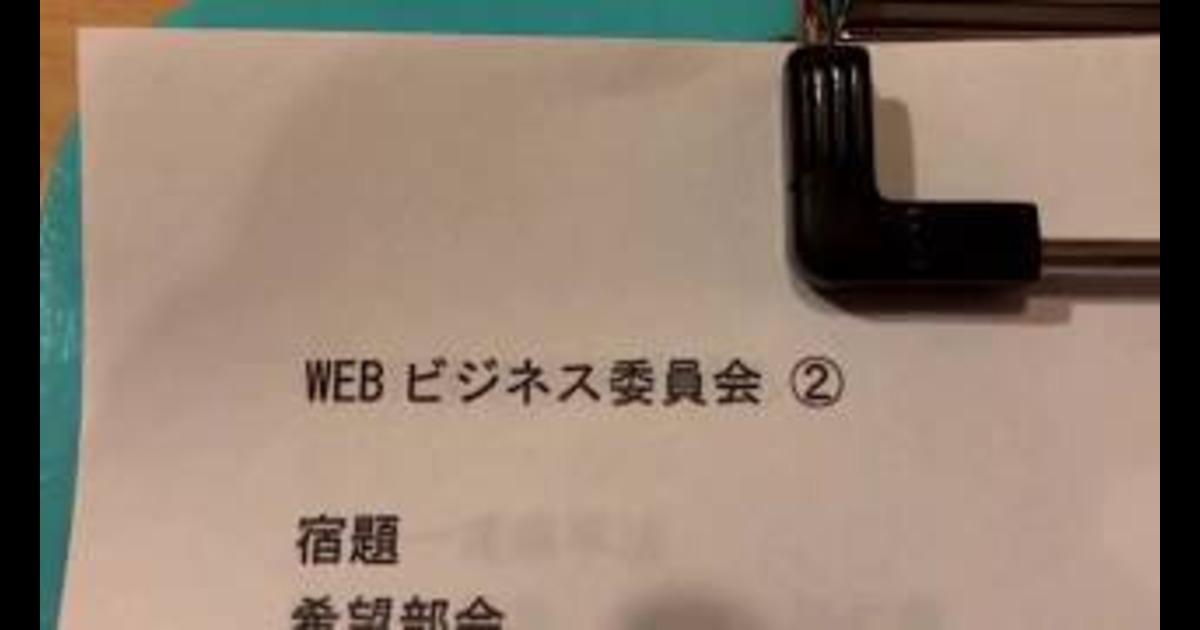 筑青連WEBビジネス委員会役員会