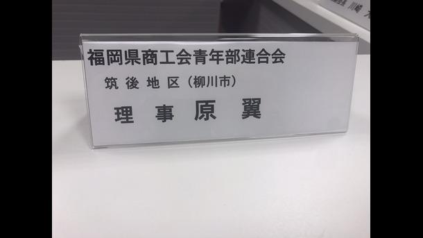 福岡県商工会青年部連合会 理事会