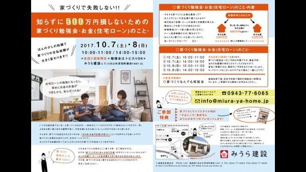 2017年10月7・8日、家づくり勉強会