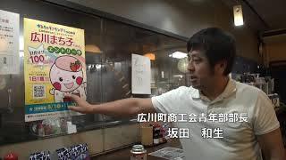 広川マチ子がゆるキャラグランプリにエントリー