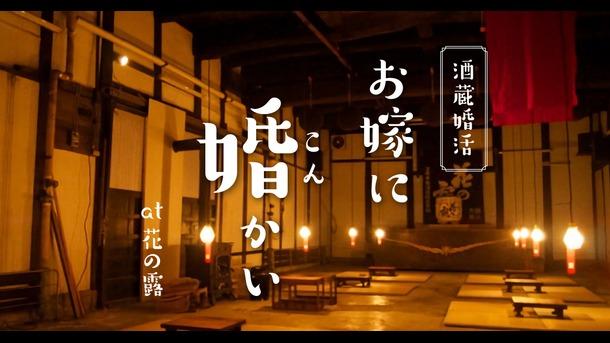 平成29年11月19日(日)酒蔵婚活「お嫁に婚かい」開催決定!!