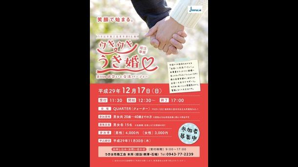 ウキウキうき婚♡ 参加者募集!