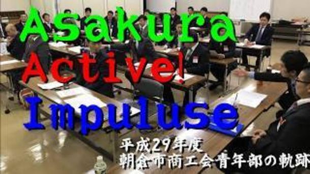 朝倉市商工会青年部 平成29年度活動の軌跡