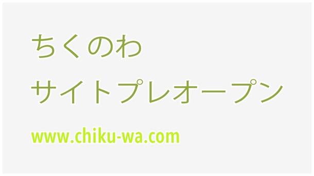 筑後地方の面白話題満載の「ちくのわ」プレオープン!!