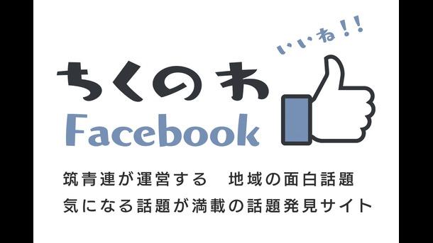ちくのわ公式facebookページを公開しました!皆様「いいね!」よろしくお願いいたいます。