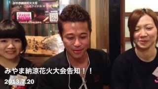 花火大会龍大輔とガールズPR  2013