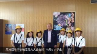みやま納涼花火大会PR市長と小学生