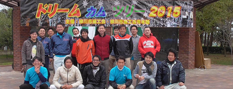 柳川市商工会青年部