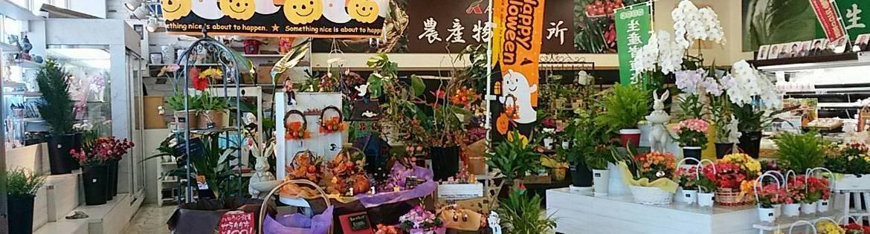 大福生花店