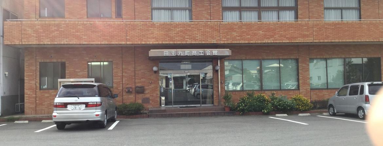 田主丸町商工会青年部